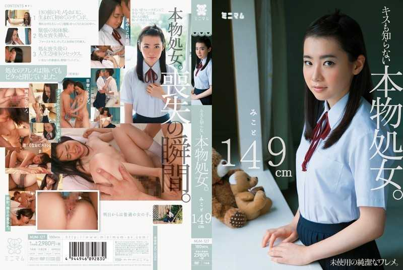 MUM-127 Real Virgin Who Does Not Know Even Kiss. Mikoto 149cm - Solowork, Mini