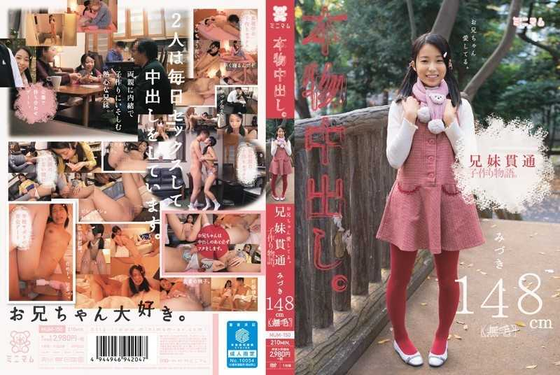 MUM-150 Pies Genuine.I Love Your Brother.Siblings Through Child Tsukurimonogatari.Mizuki 148cm (hairless) - Sister, Incest