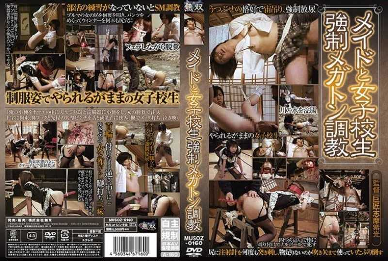 MUSOZ-0160 School Girls Forced Megaton Torture And Maid