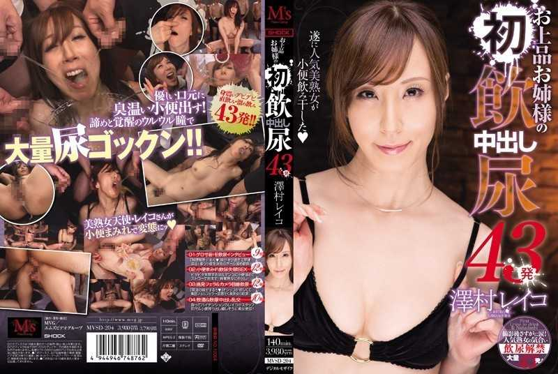 MVSD-204 43 Departure Sawamura Reiko's First Out Drinking The Urine Of Your Refined Sister - Digital Mosaic, Dirty Words