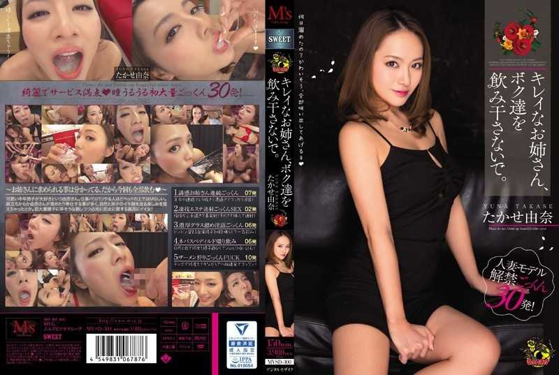 MVSD-300 Beautiful Older Sister, Not Nomihosa Me Us. Yuna Takase - Solowork, Cum