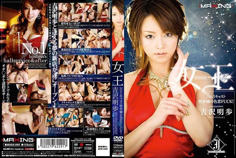 MXGS-095 FUCK Love Affair Of Miss Akiho Cast No.1 Queen! Akiho Yoshizawa - Cowgirl, Subjectivity