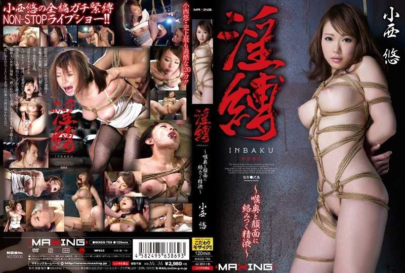 MXGS-769 Semen Is Entangled In Horny Bondage ~ Nodooku And Face-Yu Konishi - Restraints, Solowork