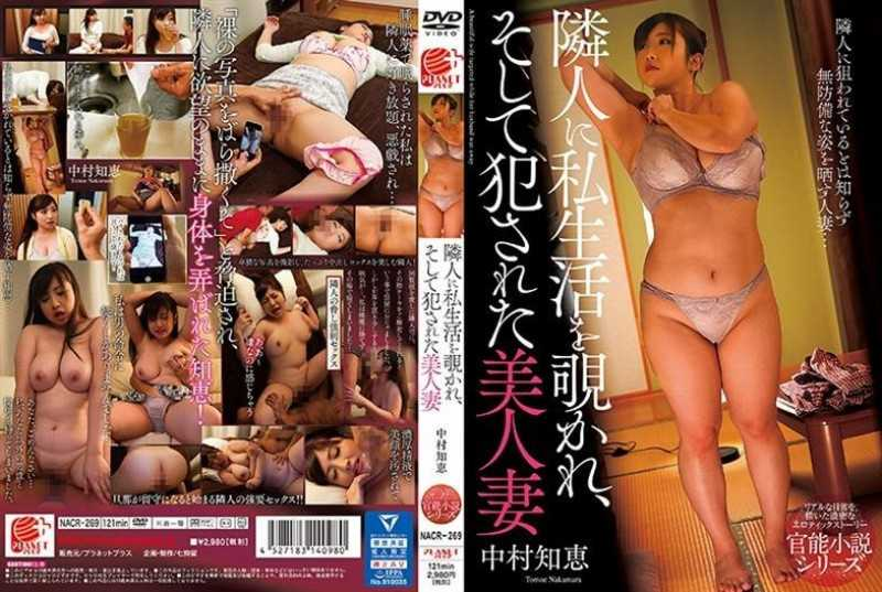 NACR-269 Beautiful Wife Tomoe Nakamura Peeped In Private Life By Neighbor