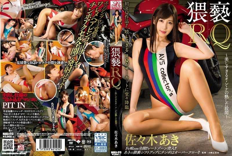 NAKA-013 Obscene RQ ~ Ripe Crotch Of Beautiful Oung Na ~ Aki Sasaki - Leotard, Older Sister