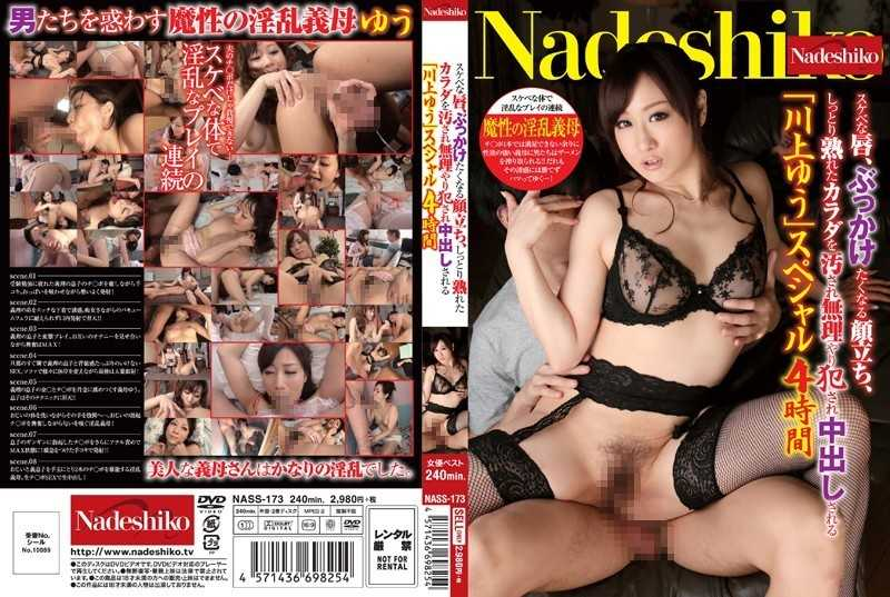 "NASS-173 ""Yuu Kawakami"" Special 4 Hours To Be Cum Fucked Facial Features Stained Lips Lewd, Wanna Become Bukkake, The Body Ripe Moist - 3P, 4P, Mature Woman"