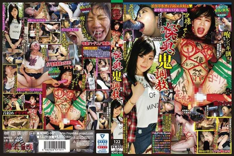 NDWQ-007 Throat Demon Training True Throat Back Poisoning Hen Yatsushiro