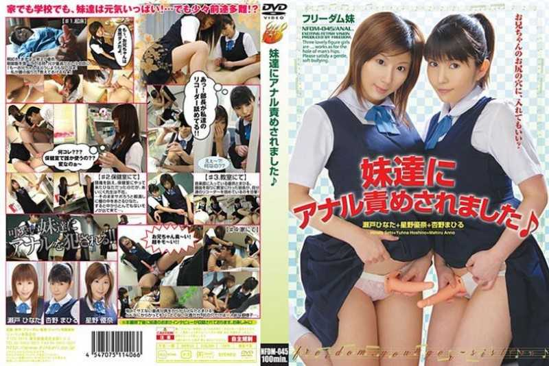 NFDM-045 ♪ Has Been Blamed Anal Sisters