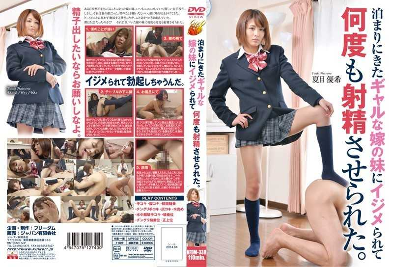 NFDM-338 It Was Allowed To Ejaculate Many Times By Being Bullied Sister Daughter-in-law Of A Gal Who Came To Stay. - Footjob, Sister