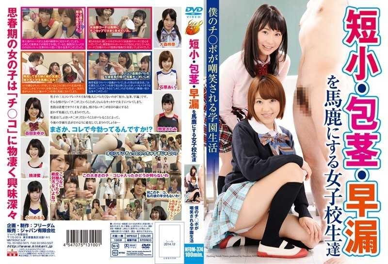 NFDM-374 School Life To Be Mocked ○ Ji Po Fool Of School Girls Who Sub Me A Short And Small-Uncut-premature Ejaculation - School Girls, Handjob