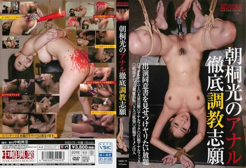 NHD-073 Anal Thorough Training Volunteers In The Morning Tung Light