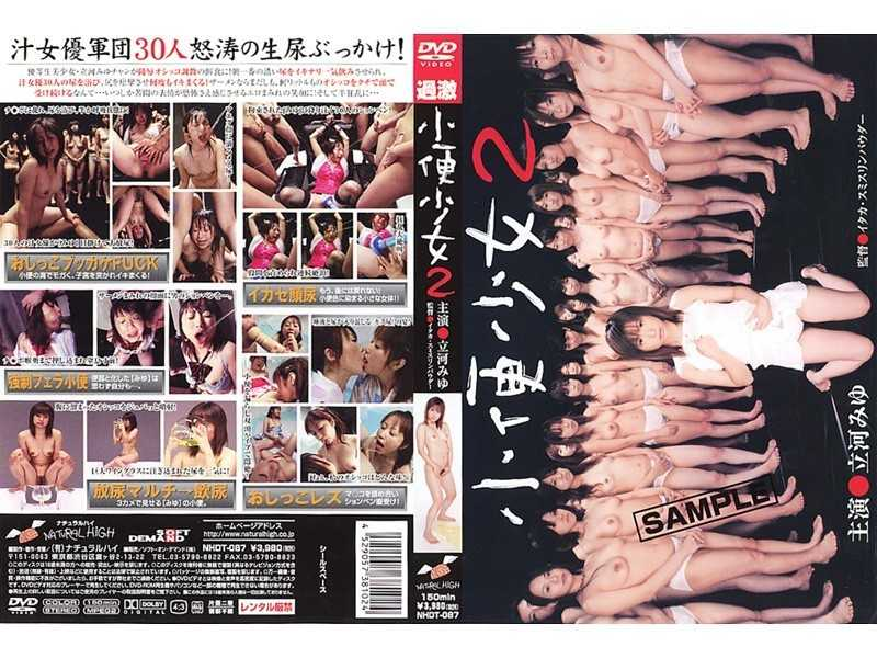 NHDT-087 Miyu Tachikawa 2 Girl Piss - Urination, Facials