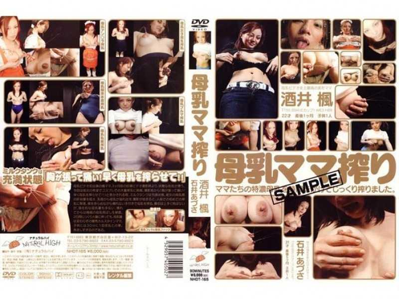 NHDT-165 Mom Squeezed Breast Milk