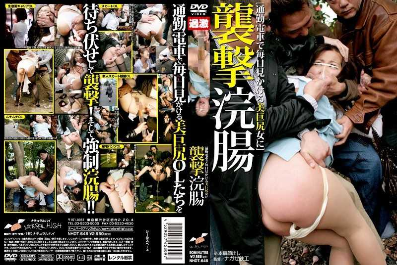 NHDT-646 [To See Beauty Every Day By Train Groping Woman Butt] Enema Attack