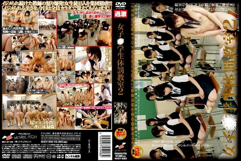 NHDT-650 ○ Women's 2 Student Classroom Corporal Punishment