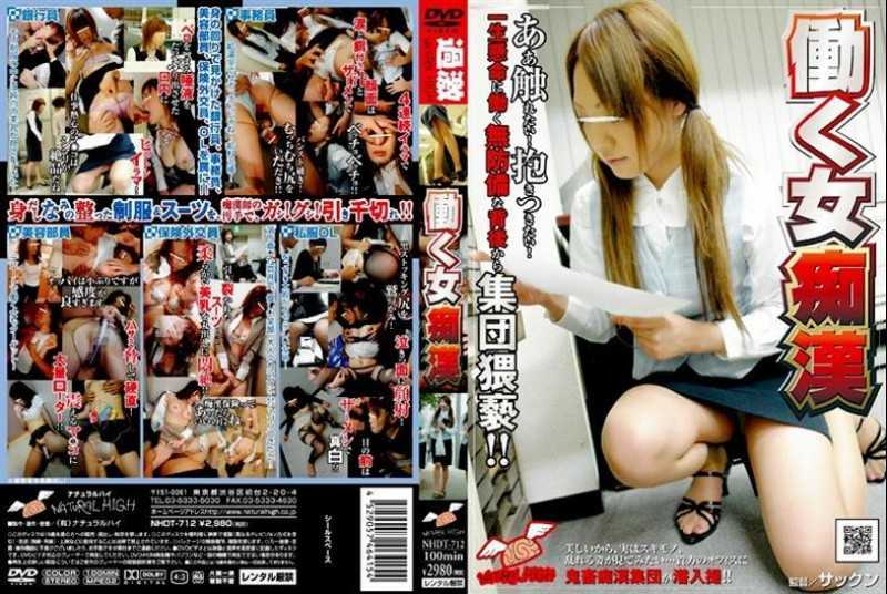 NHDT-712 Chikan Work Woman