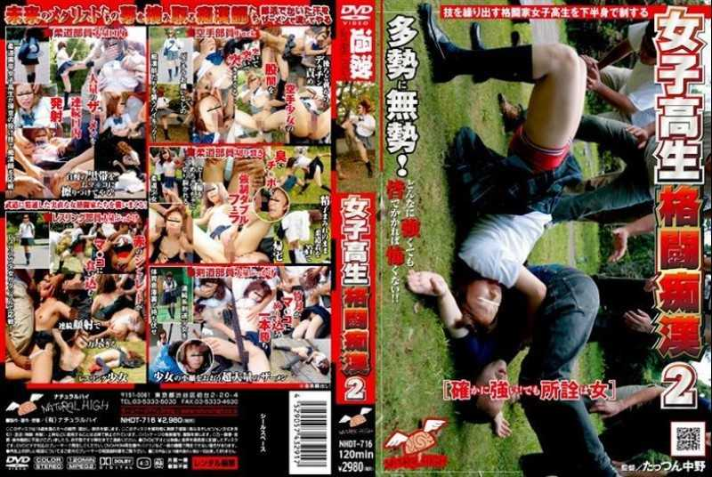NHDT-716 Two School Girls Wrestle Molester