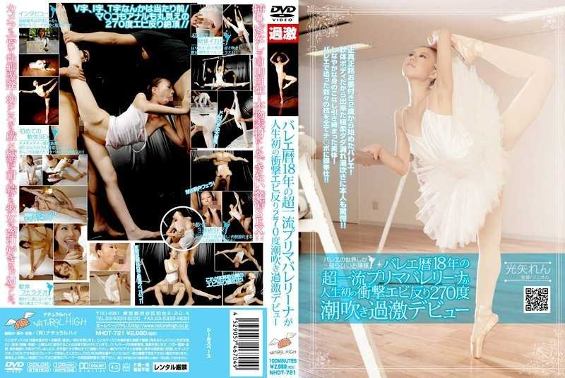 NHDT-721 Extreme Squirting 270 Degrees Warp Debut Shrimp Life Impact Of The First 18 Years Of First-class Prima Ballerina Ballet Calendar - Cosplay, 3P, 4P