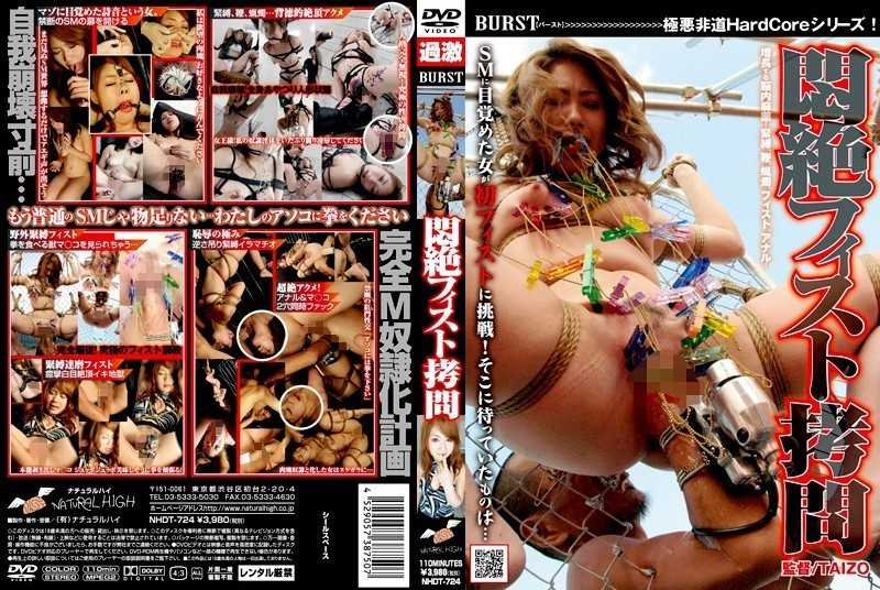 NHDT-724 Fist Torture Agony - Restraint, Anal