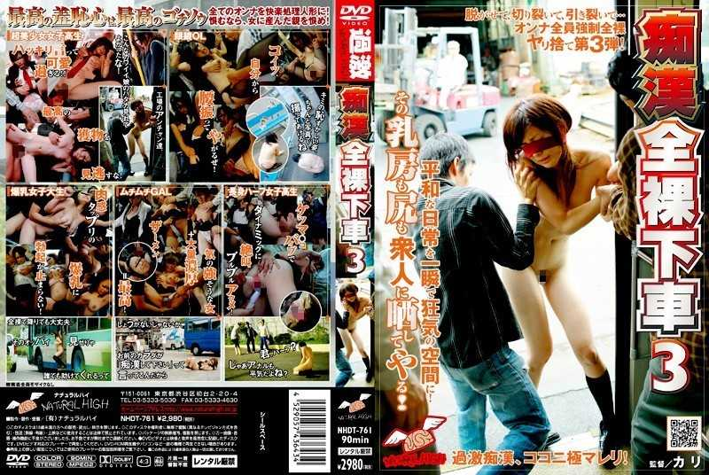 NHDT-761 Take Three Naked Pervert - School Girls, 3P, 4P
