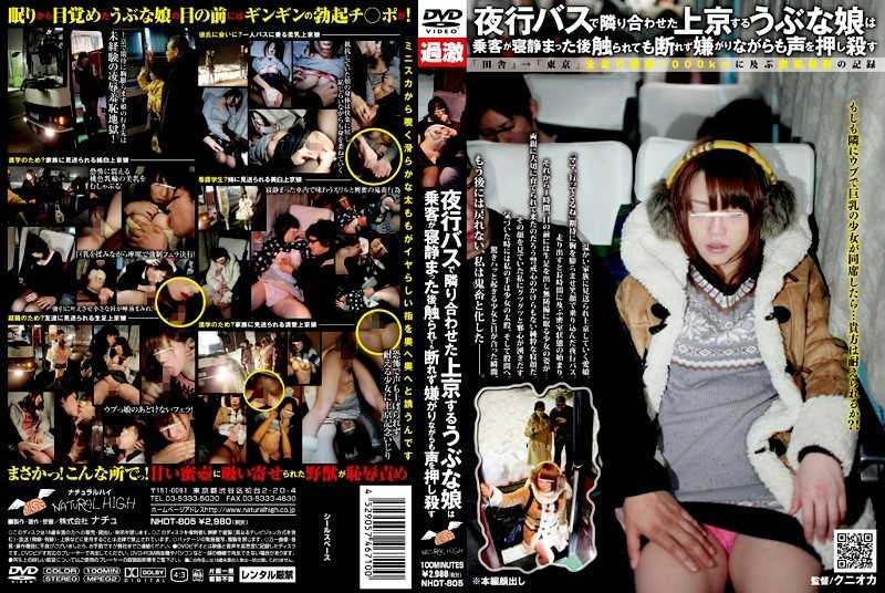 NHDT-805 Innocent Girl Sitting Next To On The Night Bus To Tokyo Is Reluctant To Kill But Without A Voice, And To Refuse Even If The Passengers Were Asleep After Touch - Mini Skirt, Finger Fuck