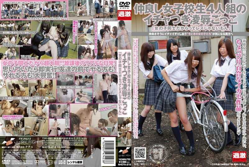 "NHDTA-218 ""I'm Not Lesbian Just Because Another Girl Was"" Pretend Rape School Girls With Four Pairs Of Friends Icha - Outdoors, School Girls"
