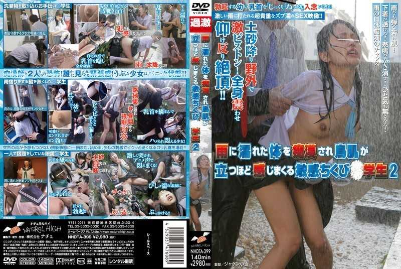 NHDTA-399 Sensitive Nipples ○ Student 2 Spree Feel About Goose Bumps Is The Molester Body Wet In The Rain - School Uniform, Molester