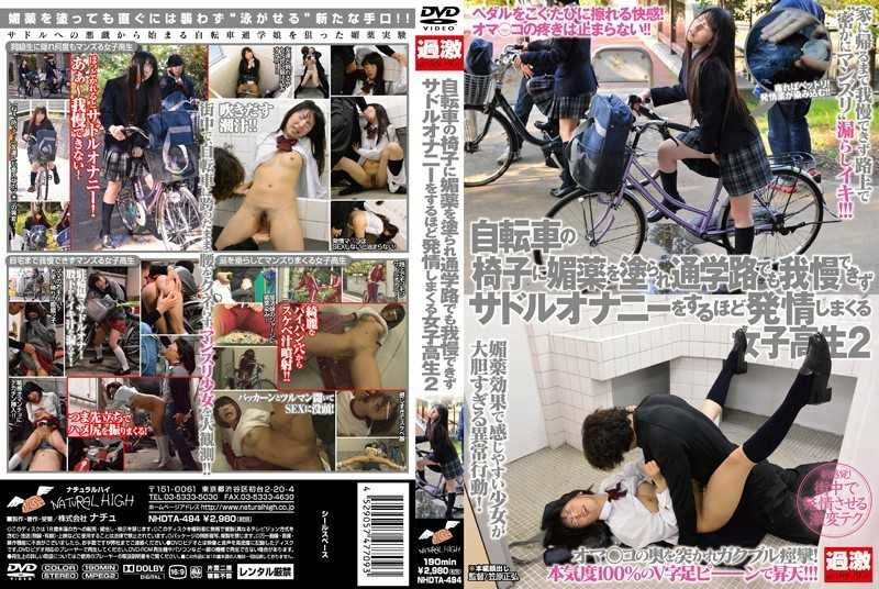 NHDTA-494 School Girls 2 Spree Estrus Enough To The Saddle Masturbation Can Not Be Put Up In School Route Painted The Aphrodisiac In The Chair Of The Bicycle - Planning, Drug