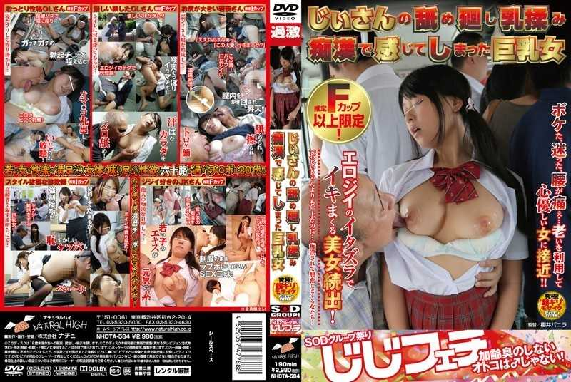 NHDTA-584 Big Woman You've Felt In Molester Momi Milk Licking Of Ji~i's - School Girls, Molester