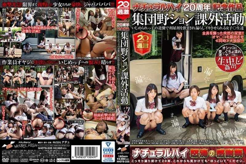 NHDTB-335 Natural High 20th Anniversary Work Collective Field Activity Extracurricular Activities Girls Who Are Drunk And Leaked With Diuretics In Counterattack Of A Bullied Child ○ Students