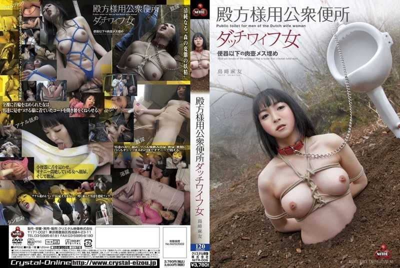 NITR-006 Gentlemen Like Public Toilet Sex Doll For Woman Shimazaki Mayu