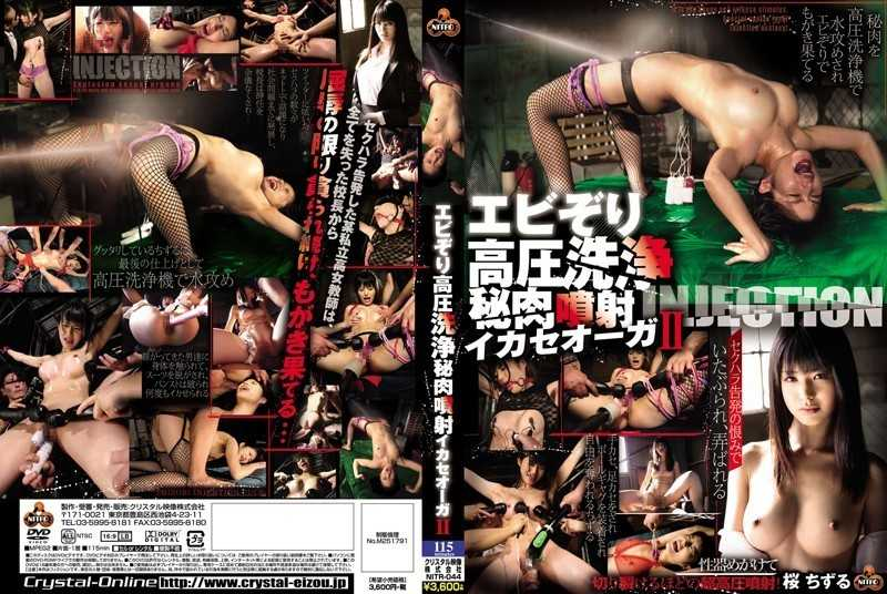 NITR-044 Shrimp Warp High-pressure Washing Secret Meat Injection Ikaseoga II Sakurachizuru - 3P, 4P, Restraint