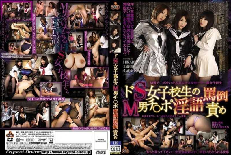 NITR-048 M Man Switch Port ○ Rina Abuse Of Blame De S School Girls
