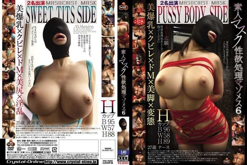 NITR-083 Amateur Mask Sexual Desire Processing Mazomesu 6 - Amateur, Other Fetish