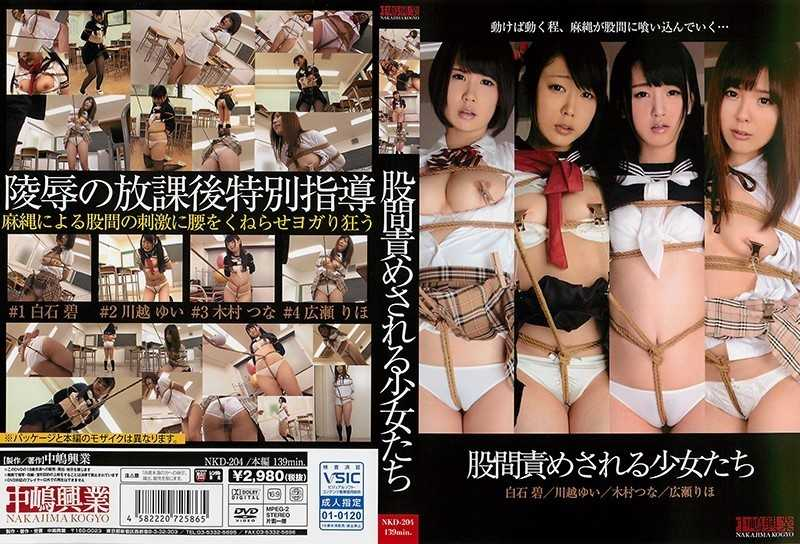 NKD-204 Girls To Be Crotch Blame - Abuse, All Sex