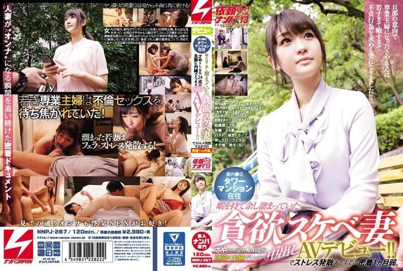 NNPJ-267 Gutsyukibe Wife Saya (A Pseudonym), Who Was Left Over With Time To Live In Tokyo Town Mansion, Was 24 Years Old Secretly Crawling Into Her Husband And Debuting Av! ! It Is Close To One Month Before It Releases Stress. Request Nanpa Vol.13 - Bride