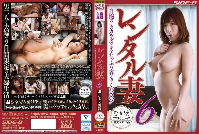NSPS-496 Please Do Plenty Trifle Rental Wife 6 Proud Of This Body With! Saina Lina - Creampie, Cuckold