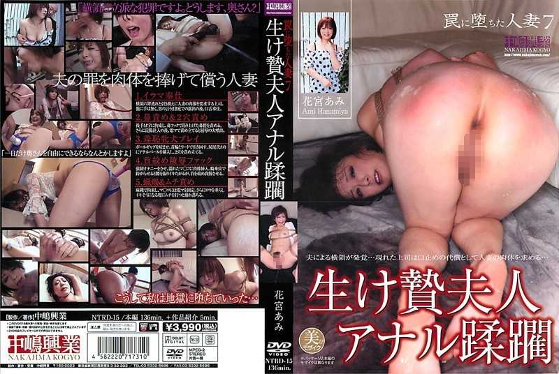 NTRD-15 Mrs. Housewife Anal Trample Sacrifice 7 Fell In A Trap - Restraints, Married Woman