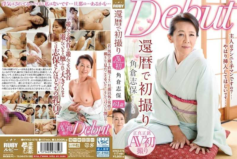 NYKD-076 First Shooting At Sixty Sumikura Shiho - Solowork, Mature Woman