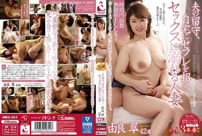 OBA-351 My Husband's Absence, A Wife Yura Midori Who Invites A Sefure At Home And Drowns In Sex - Mature Woman, Cuckold
