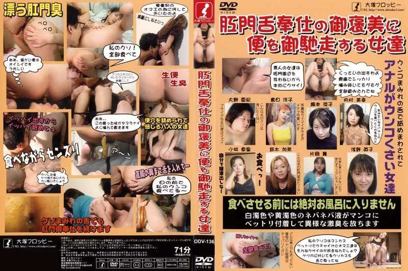 ODV-136 Women Treat Someone To A Flight To A Reward For Service Anal Tongue