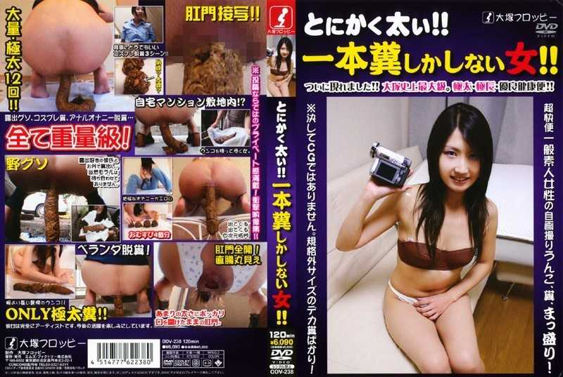 ODV-238 Thick Anyway!! Not Only A Woman This Shit!! - Other Fetish, Defecation