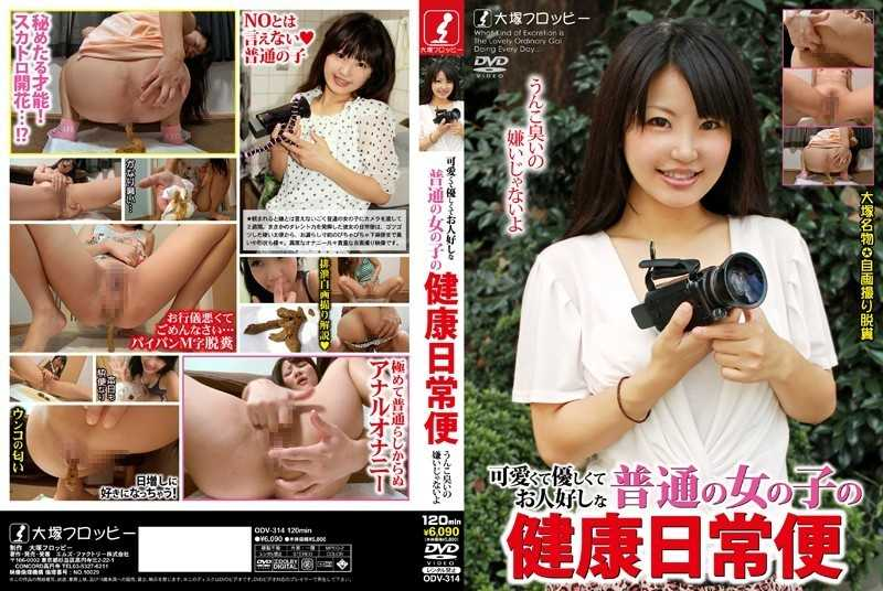 ODV-314 I Do Not Hate The Smell Shit Daily Flights Health Of A Normal Girl, Tender And Cute Sucker