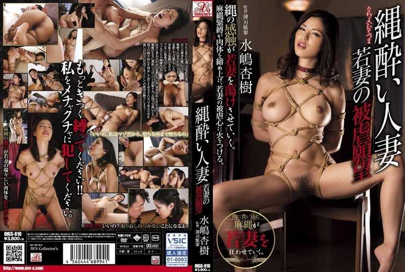 OIGS-010 Of Rope Sickness Married Wife Masochistic Desire Mizushima Anjou - Married Woman, Solowork