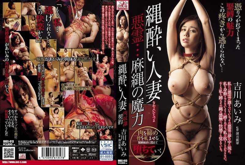 OIGS-013 Rope Sickness Married Meat Slave Contract Manami Yoshikawa - Solowork, Big Tits