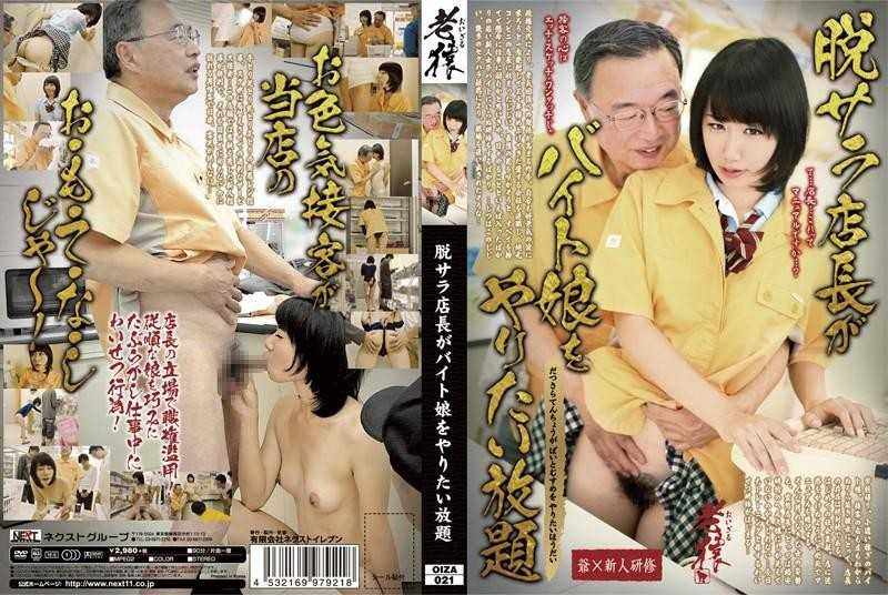 [OIZA-021] 脱サラ店長がバイト娘をやりたい放題 All-you-can-that Corporate Dropout Manager Want To Do A Byte Daughter 1.22 GB