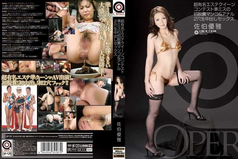 OPMD-012 Saeki Elegant Two-hole Sex Cum Pussy & Anal Defecation Miss The First Semi-famous Beauty Queen Contest Ultra- - Enema, Creampie