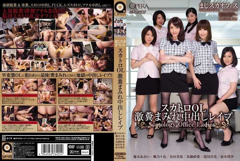 OPUD-148 Rape Seriously Out Ska Office Scat OL Deep Feces Smeared In