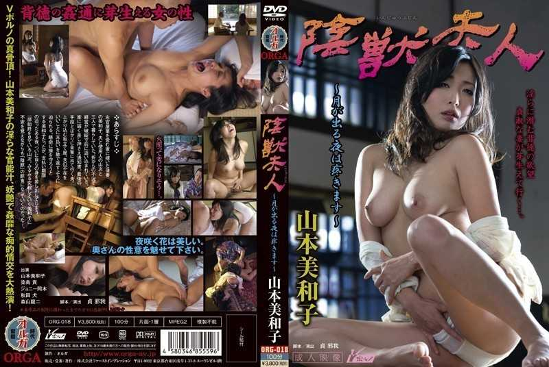 ORG-018 Miwako Yamamoto - You Will Ache The Night Shade Beast - Mrs. Month Out - Married Woman, Affair