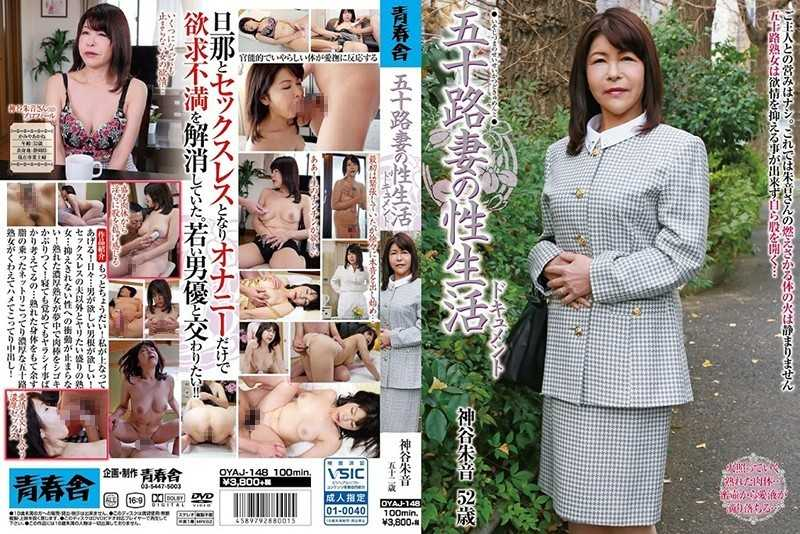 OYAJ-148 Documents Of The 50th Wife's Sex Life Document Kamiya Akane 52 Years Old - Mature Woman, Documentary